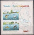 ЛНР 2019 год. Реки Луганщины. Промысловая рыба. 1 блок