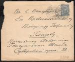 Маркированный конверт прошедший почту. 1883-1916 год. Марка 7 копеек