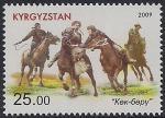 Киргизия 2009 год. Национальная верховая игра Кок-Бору. 1 марка  (н)