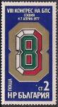 Болгария 1977 год. 8-й конгресс профсоюзов Болгарии. 1 марка