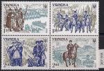 Украина 2010 год. История воинства на Украине. 4 марки