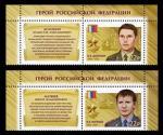 Россия 2017 год. Герои Российской Федерации, 2 марки с купонами