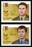 Россия 2017 год. Герои Российской Федерации, 2 марки