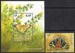 Словения 2007 год. Бабочки (330.645). 1 марка + блок