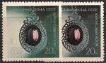 СССР 1971 год. Алмазный фонд СССР (4004).Разновидность - темный цвет (марка справа)