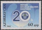 Азербайджан 2011 год. 20 лет СНГ. 1 марка