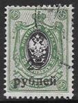 РСФСР 1918-1920 гг. Кубань (Екатеринодар), надпечатка на марке России 25 руб., 1 гашеная марка