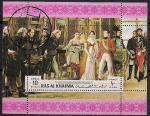 Рас-эль Хайма 1970 год. 200 лет со дня рождения Наполеона Бонапарта. Гашеный блок