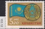 Казахстан 1992 год. День независимости. 1 марка (153.12)