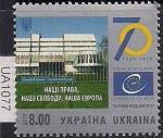 Украина 2019 год. 70 лет Совету Европы. 1 марка