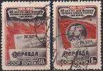 """CCCР 1950 год. 50 лет выхода первого номера газеты """"Искра"""". 2 гашеные марки"""