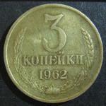 3 копейки 1962 г.