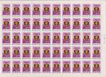 СССР 1988 год. 70 лет ВЛКСМ (5904). Лист