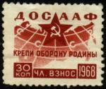Непочтовая марка ДОСААФ 1968 год. Членский взнос 30 копеек (21 х 25 мм)