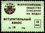 Непочтовая марка ОСВОД. Вступительный взнос 10 копеек (25 х 36 мм)