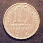 10 копеек 1972 год