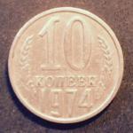 10 копеек 1974 год