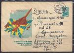 """ХМК. """"Советской авиации слава!"""" 27.12.61 год, № 61-373, прошёл почту"""