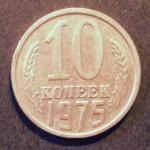 10 копеек 1975 год