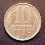 10 копеек 1976 год
