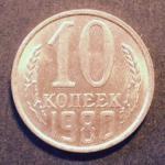 10 копеек 1980 год