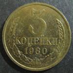 3 копейки 1980 год СССР