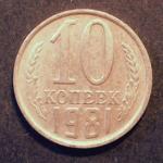10 копеек 1981 год