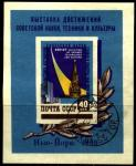 СССР 1959 год. Выставка достижений советской науки, техники и культуры в Нью-Йорке. Гашеный блок (бл 30)