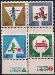 Израиль 1966 год. Безопасность дорожного движения. 4 марки с купоном
