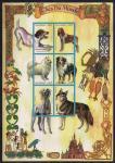 """Малый лист и блок """"Породы собак"""". Мозамбик 1999 г."""