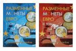 Альбом-планшет под разменные монеты евро; в двух томах на 160 монет