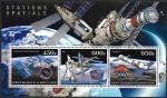 Габон. Космические станции, малый лист