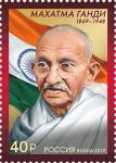 Россия 2019 год. 150 лет со дня рождения Махатмы Ганди (1869–1948), индийского политического и общественного деятеля, 1 марка