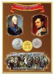Альбом - планшет под памятные монеты России, Отечественная война 1812 г. (блистерный)