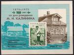 Сувенирный листок. 100 лет со дня рождения М.И. Калинина, 1975 г. Следы клея