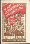 Сувенирный листок от набора марок. За Мир и Международное сотрудничество. 1968 г. (21к