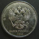 2 рубля 2016 год. Новый герб