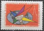 Непочтовая марка. Всемирный форум Солидарности молодежи и студентов, 20 коп. 1964 год