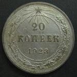 Монета 20 копеек 1923 год