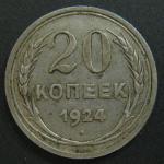 Монета 20 копеек 1924 год