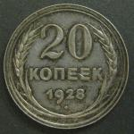 Монета 20 копеек 1928 год