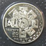 50 тенге 20 лет нац. валюте Тенге. 2013 год. Казахстан. Proof
