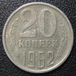 20 копеек 1962 год. СССР