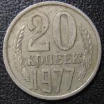 20 копеек 1977 год. СССР