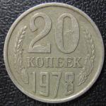 20 копеек 1978 год. СССР