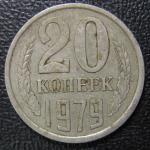 20 копеек 1979 год