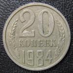 20 копеек 1984 год. СССР