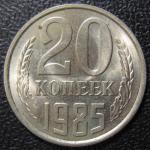 20 копеек 1985 год. СССР