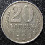 20 копеек 1986 год