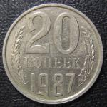 20 копеек 1987 год. СССР